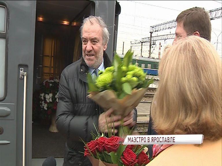 Валерий Гергиев прибыл в Ярославль на специальном поезде