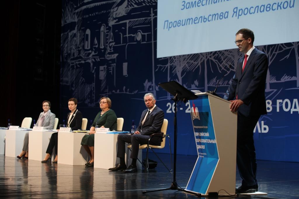 Международный форум «Евразийский образовательный диалог» собрал в Ярославле более семисот преподавателей и ученых