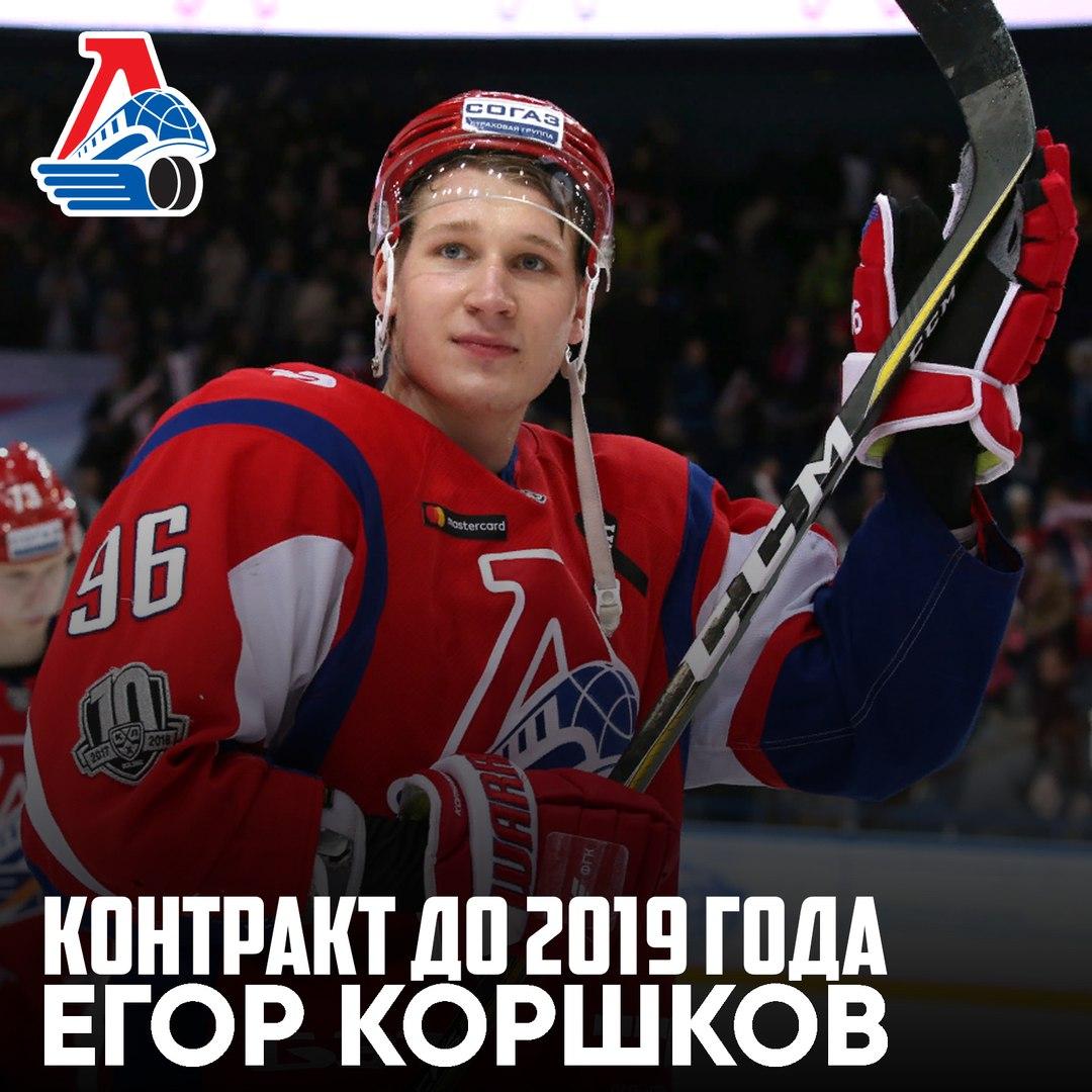 Руководство «Локомотива» огласило фамилии игроков, с кем продлили контракт