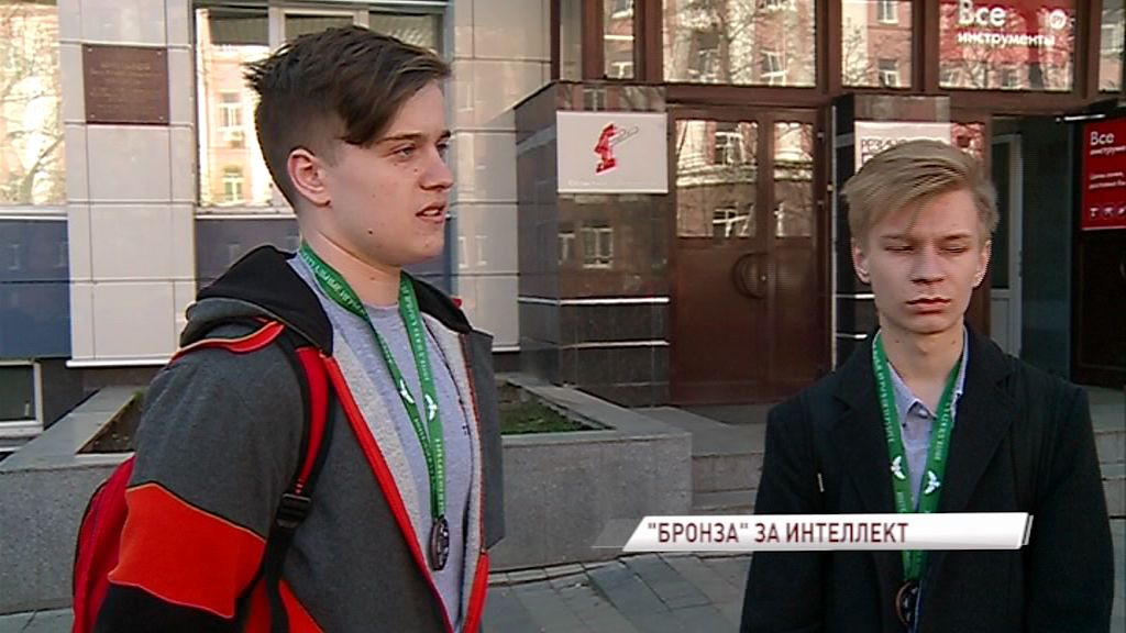 Ярославская команда по игре «Что? Где? Когда?» стала бронзовым призером школьного чемпионата России