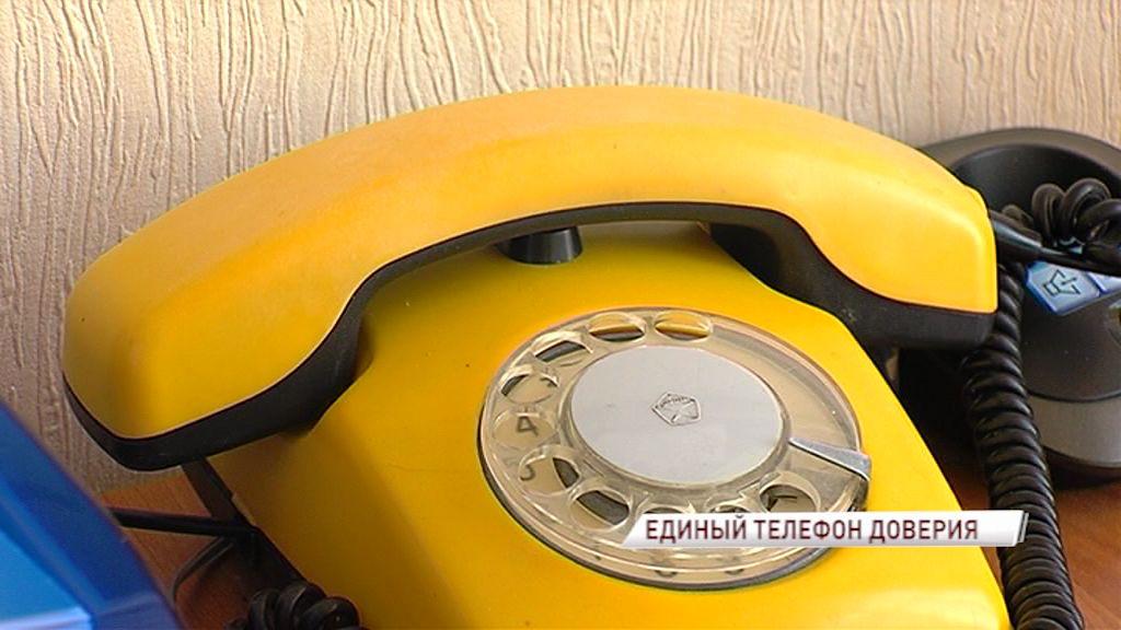 Детский телефон доверия в Ярославле проводит конкурсы и собрания для детей и взрослых