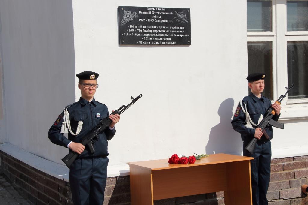 В «Туношне» появилась памятная доска, посвященная авиационным полкам