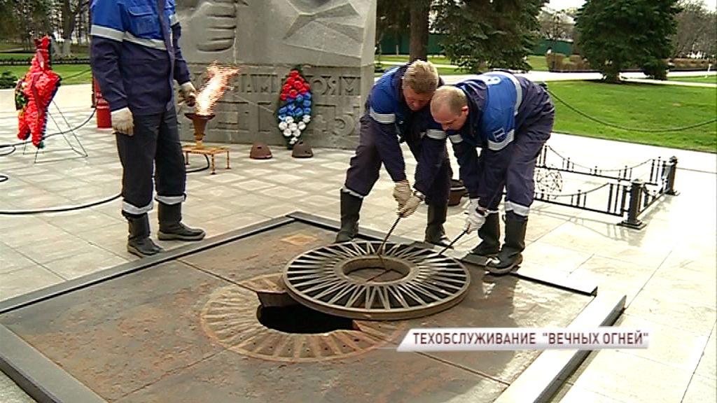 Перед праздником Победы специалисты провели техническое обслуживание мемориала Вечный огонь