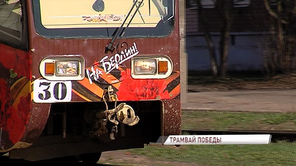 До Берлина – на трамвае: по Ярославлю начал курсировать тематический общественный транспорт