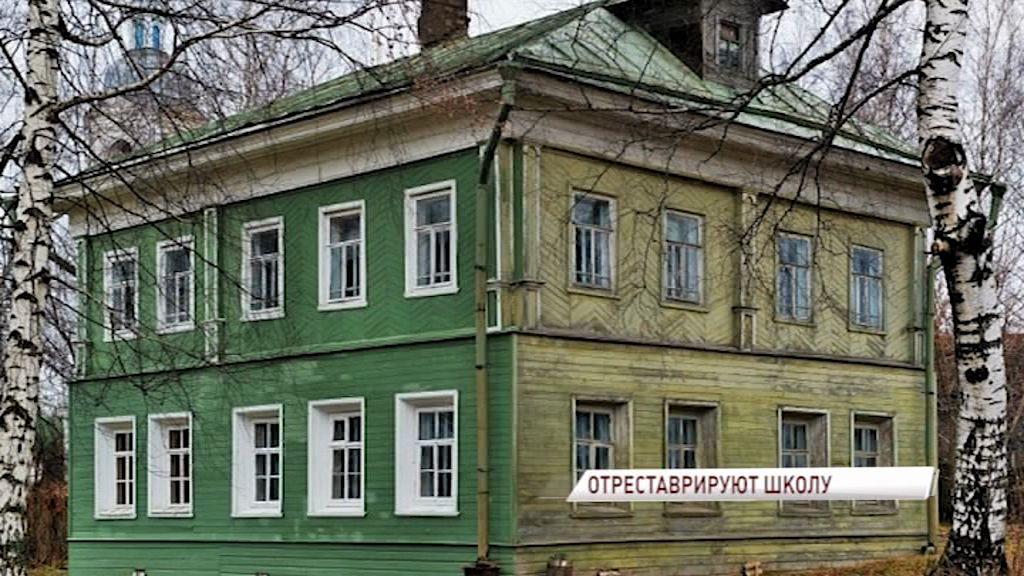 В Ярославской области восстановят школу, которую создал поэт Николай Некрасов