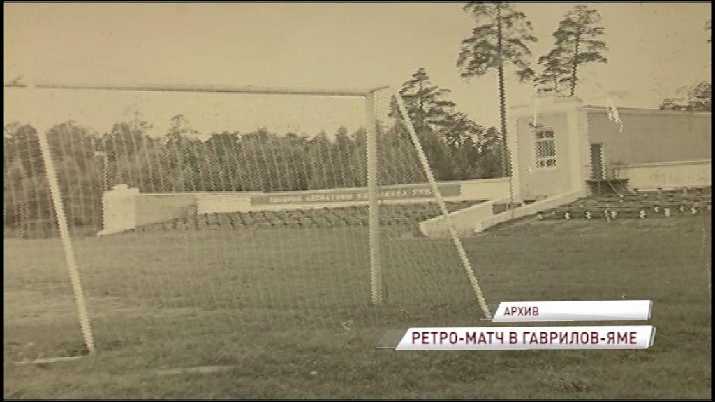 В стиле «Ретро»: в Гаврилов-Яме реконструируют футбольный матч 1914 года