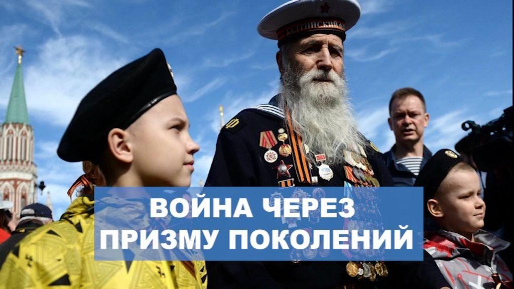 Война через призму поколений: что мы помним об истории Великой Отечественной