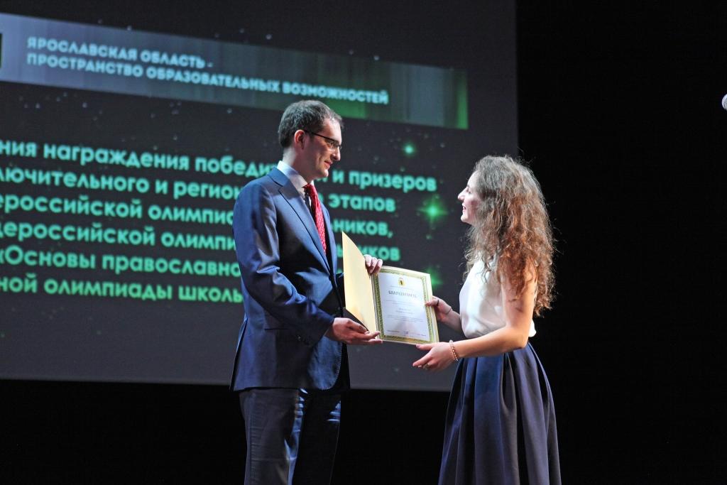 Более 20 школьников из Ярославской области стали победителями всероссийской олимпиады