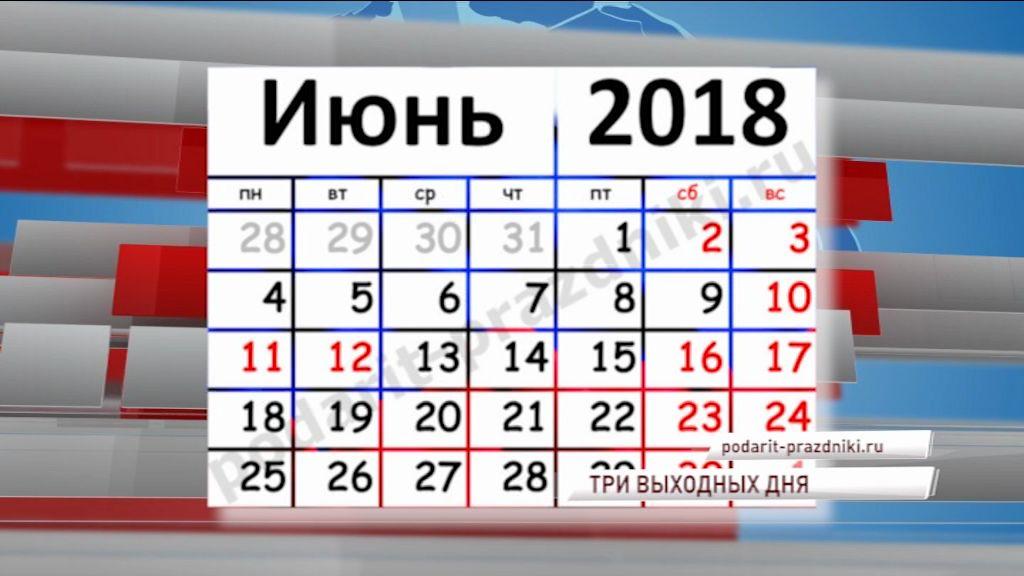 Как россияне будут отдыхать в июне