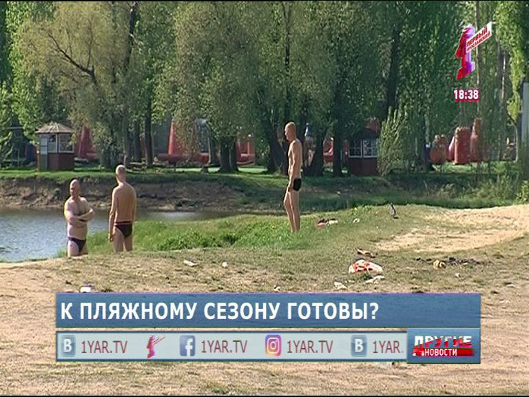 Ярославль пляжный: готов ли наш город к лету