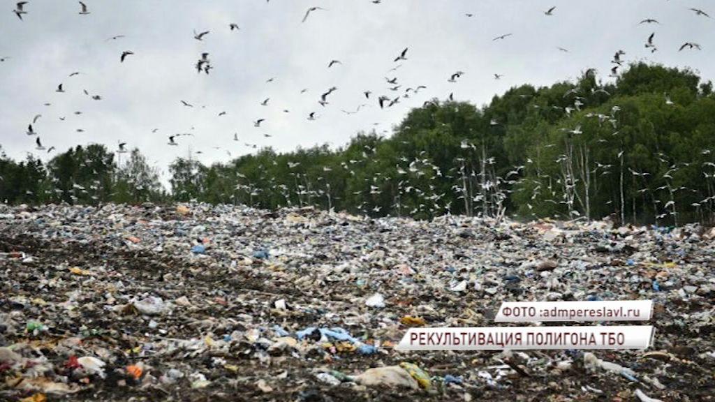 В Переславском районе рекультивируют мусорный полигон
