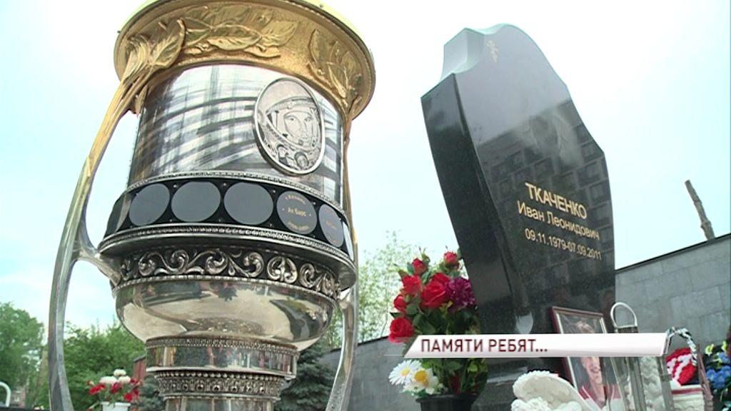 Кубок Гагарина побывал на мемориалах памяти «Локомотива»