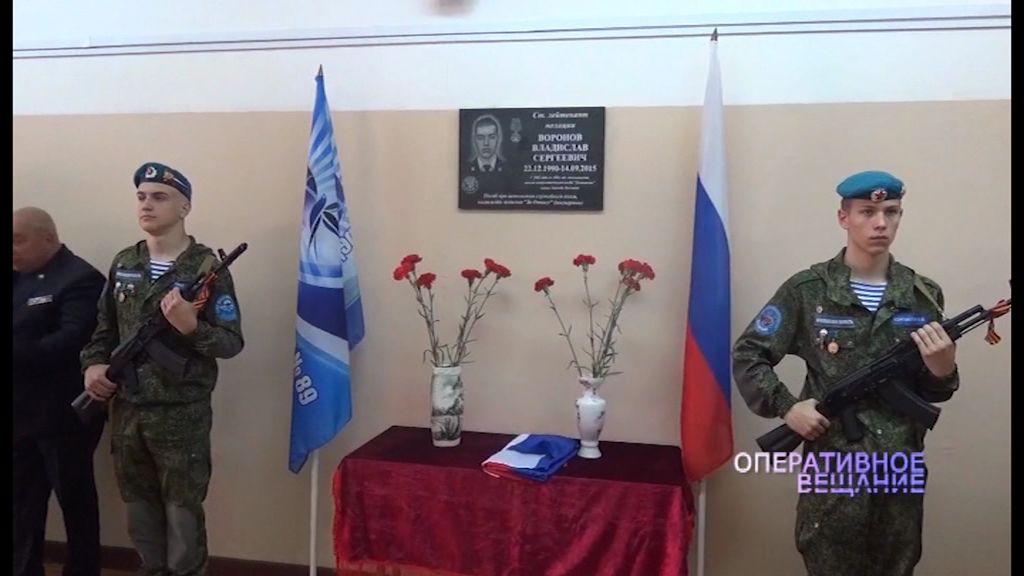 В ярославской школе открыли памятную доску погибшему при исполнении полицейскому