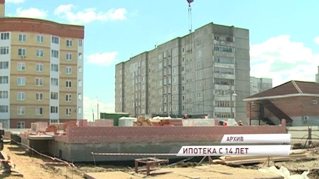 В Госдуме предложили выдавать ипотеку 14-летним