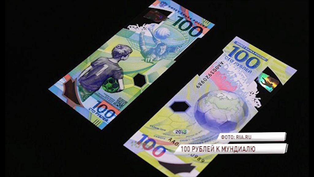 Банк России выпустил новую банкноту к чемпионату мира по футболу