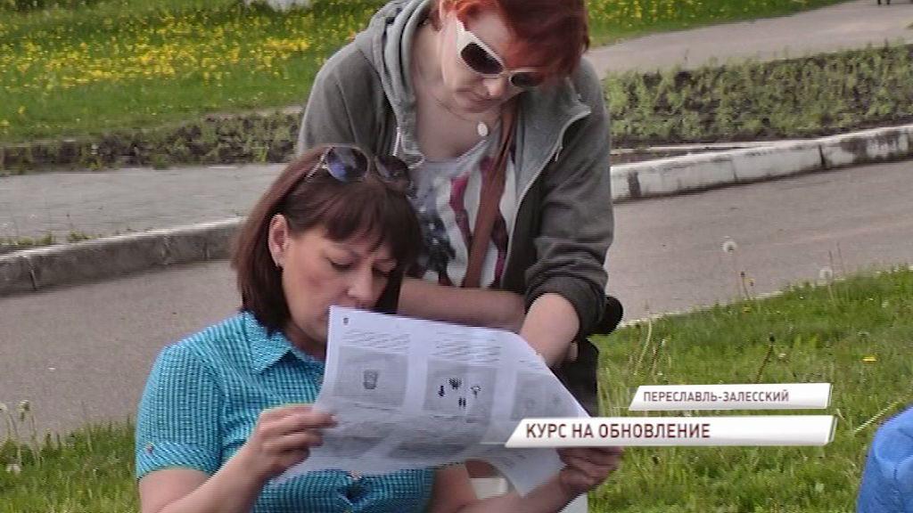 В Переславле-Залесском обсудили благоустройство Народной площади