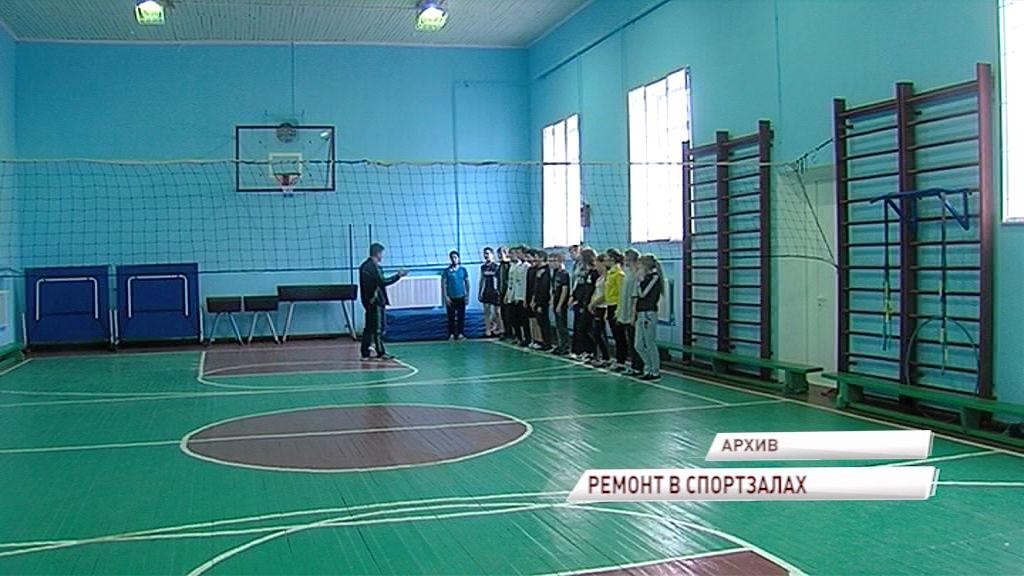 В четырех школах Ярославской области отремонтируют спортивные залы