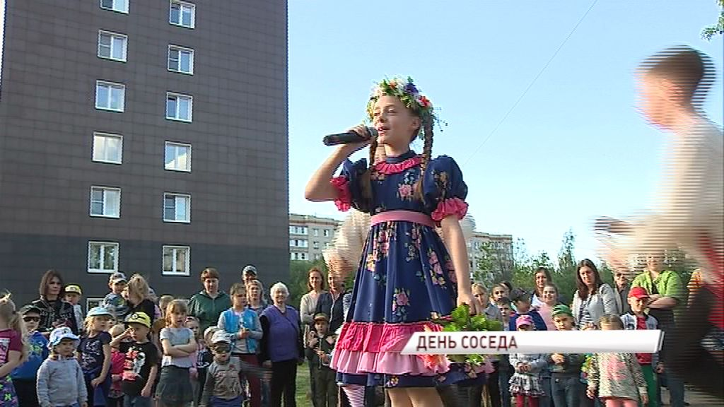 Жители Красноперекопского района отметили День соседа