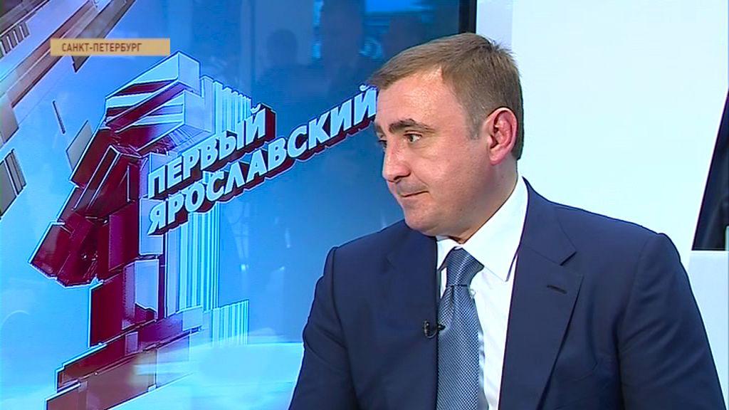 Алексей Дюмин: «Ярославль – столица «Золотого кольца». Мы вами гордимся»