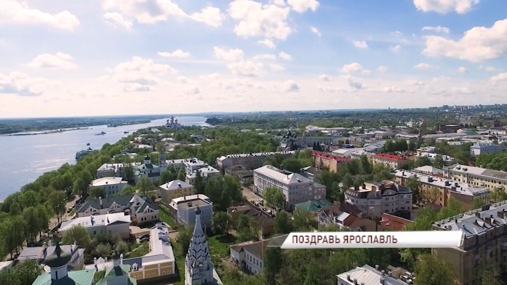 Ярославцы смогут поздравить свой город с днем рождения с экрана телевизора