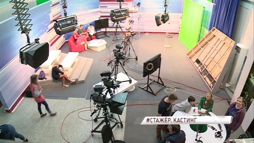На «Первом Ярославском» прошел кастинг для шоу «Стажер»: как это было