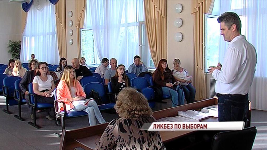 В Ярославле состоялся семинар по обучению членов счетной комиссии