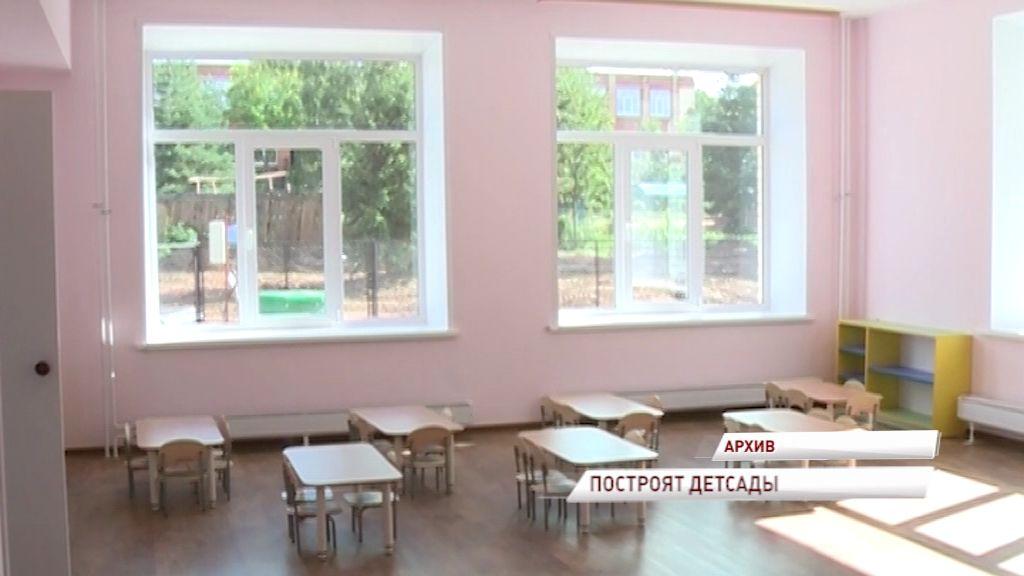 В Ярославской области построят еще 11 детских садов