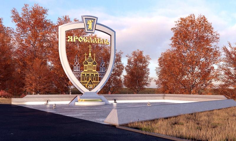 Стало известно, когда откроют новую въездную стелу в Ярославле