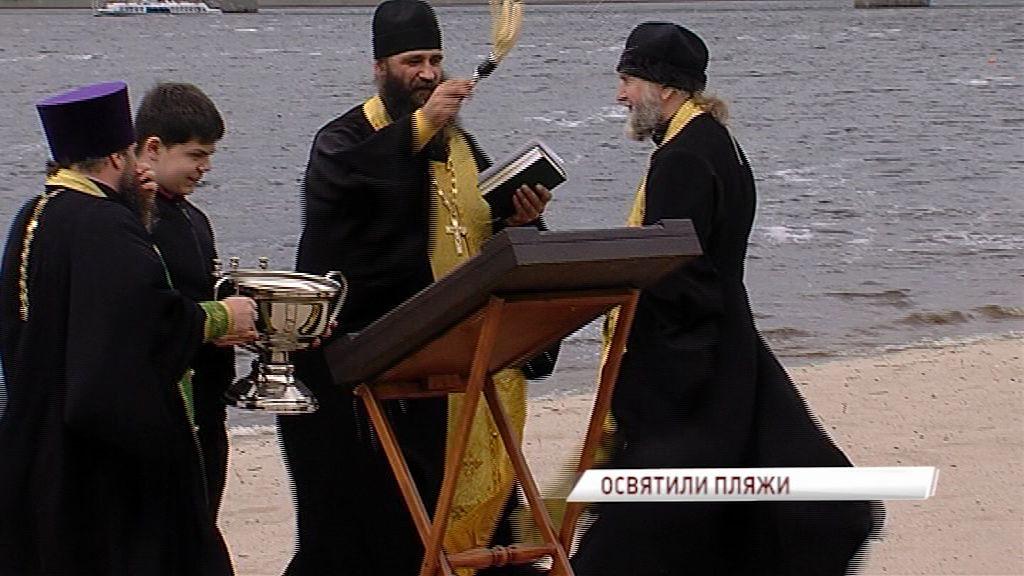 Безопасность с Божьей помощью: в Ярославле освятили пляжи