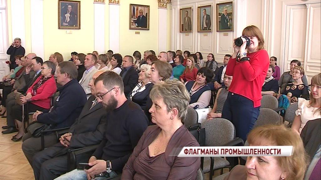 В мэрии Ярославля подвели итоги конкурсов «Человек труда» и «Лучшее предприятие города»