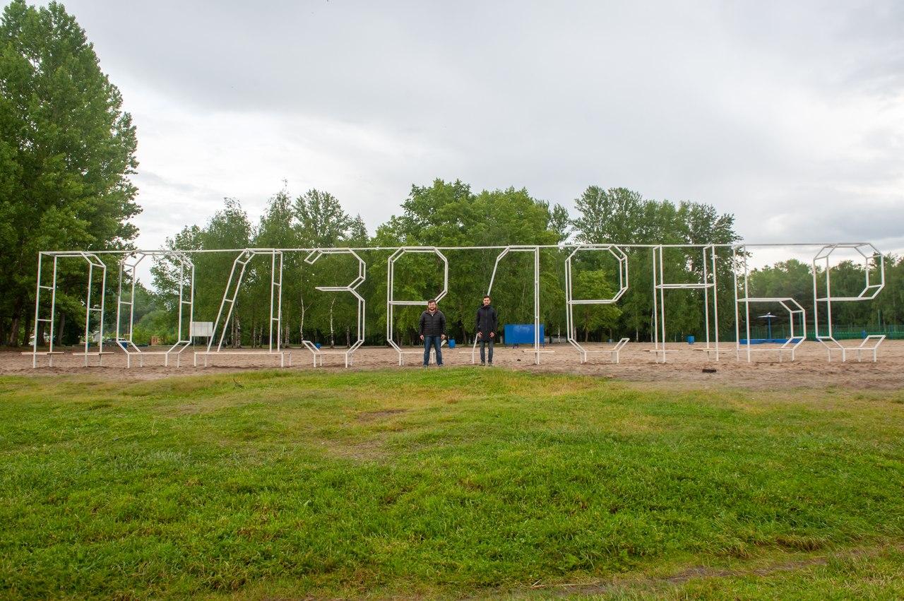 В День молодежи торжественно откроют обновленный парк на улице Подзеленье