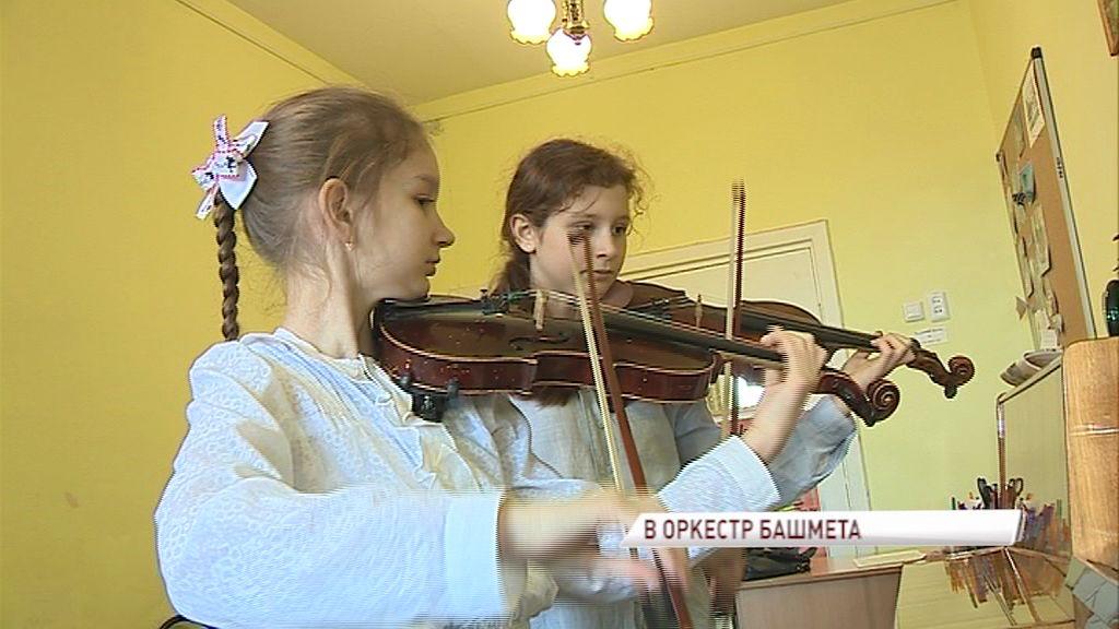 Юные ярославские музыканты выступят на открытии чемпионата мира