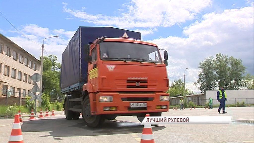 В Ярославле прошел конкурс среди водителей большегрузов