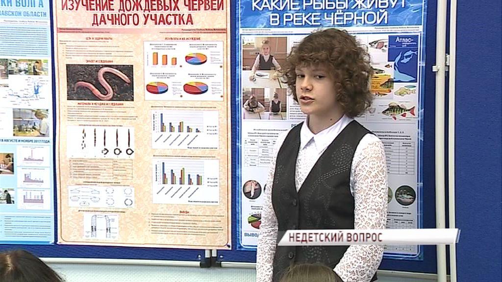 Школьники представили свои научные исследования в области экологии