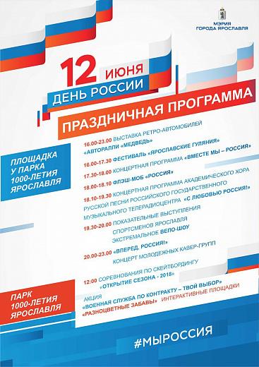 Стала известна программа празднования Дня России