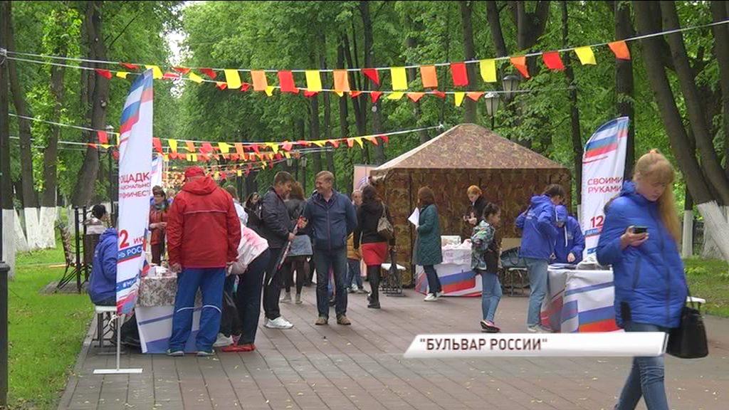 В Ярославле появился «Бульвар России»