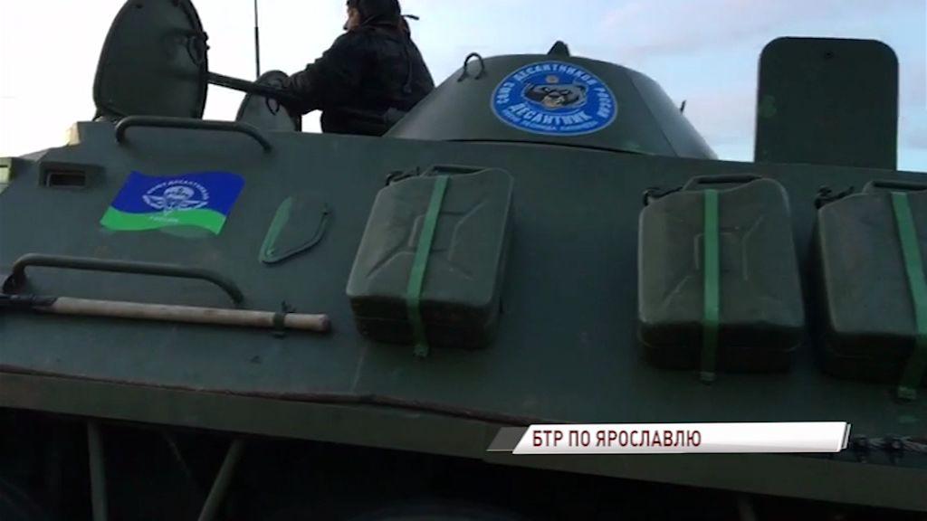 В День России по улицам Ярославля курсировал БТР
