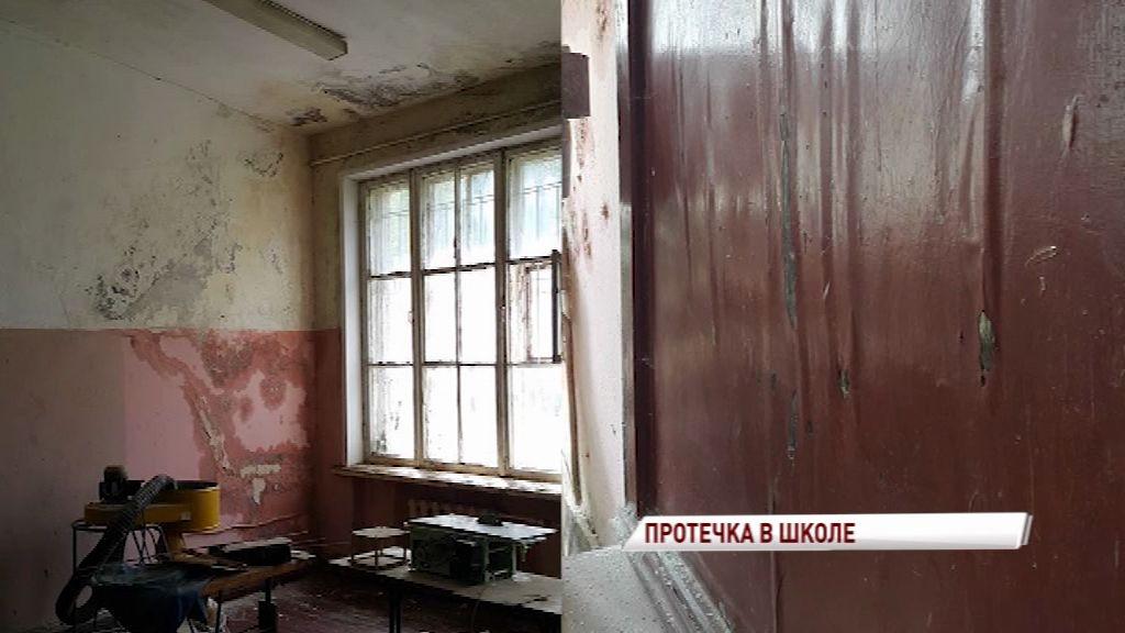 ЧП в 71 школе Ярославля: в одном из классов серьезная протечка