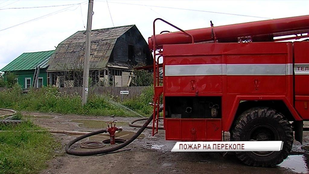 Большой дом загорелся в частном секторе на Перекопе