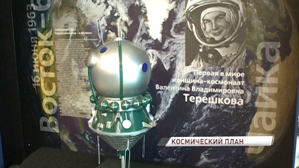 Ярославская область отметит 55-летний юбилей полета в космос Валентины Терешковой