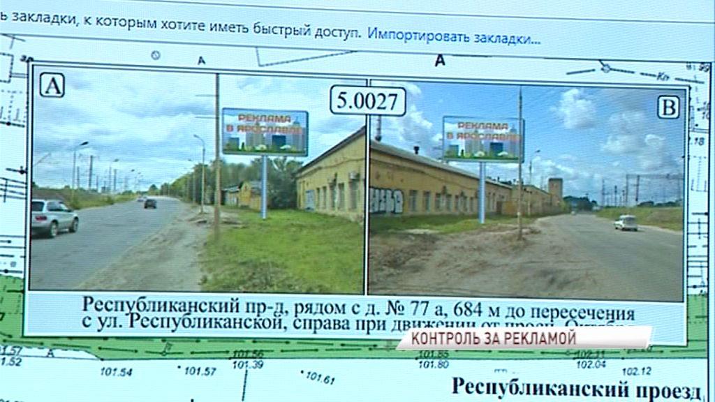 В области заработала дорожная карта рекламных конструкций