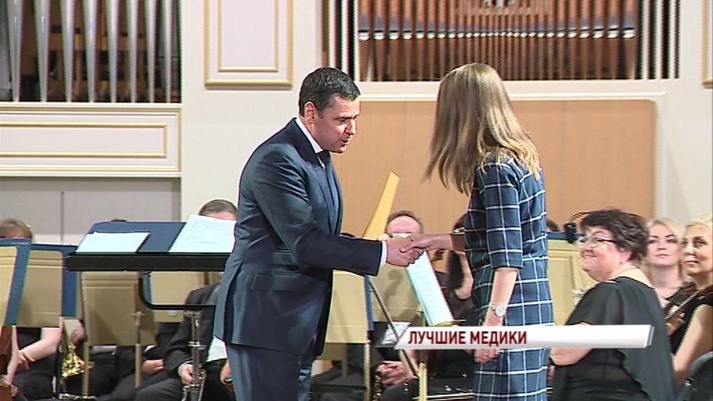 В преддверии профессионального праздника в Ярославле наградили лучших врачей
