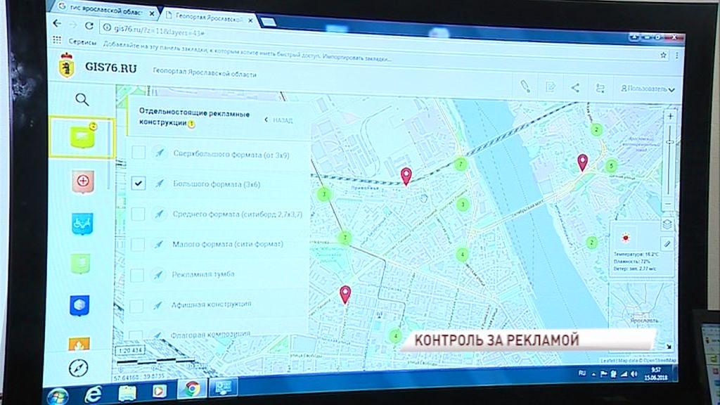 Жители региона смогут сообщать компетентным органам о незаконных рекламных конструкциях