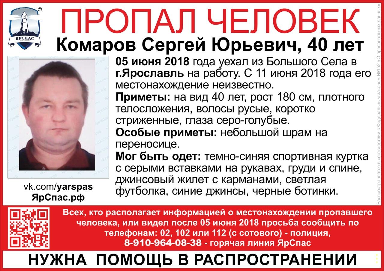 В Ярославской области ищут 40-летнего мужчину со шрамом