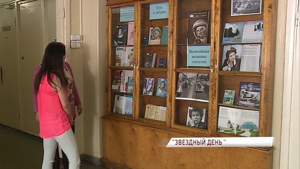 В областной библиотеке показали редкие экспонаты, посвященные Валентине Терешковой