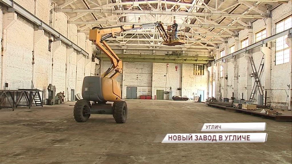 В Угличе реанимируют старейший завод и будут производить подъемные машины
