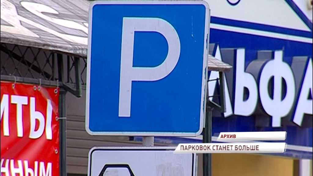 В этом году на центральных улицах Ярославля станет больше парковочных мест