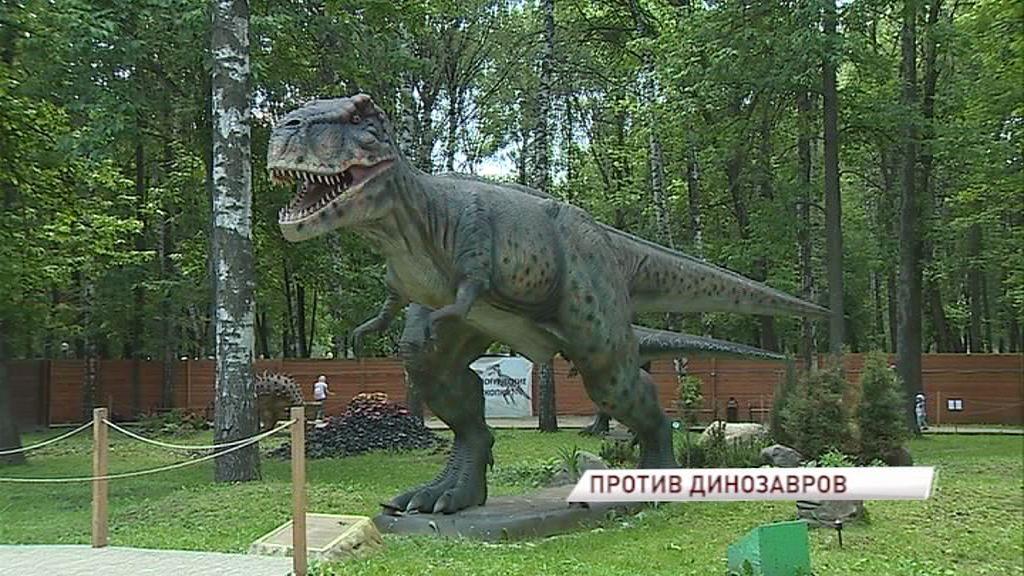 Ярославцы собирают подписи, но нашествие динозавров это не останавливает
