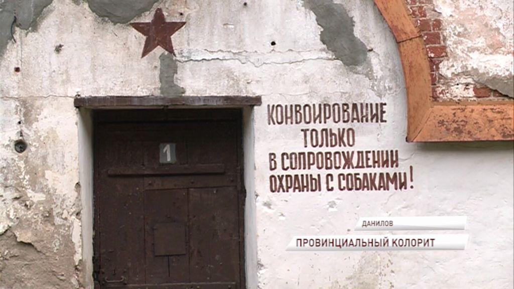 Гости Данилова смогут посетить тюрьму, в которой когда-то отбывал срок Александр Солженицын