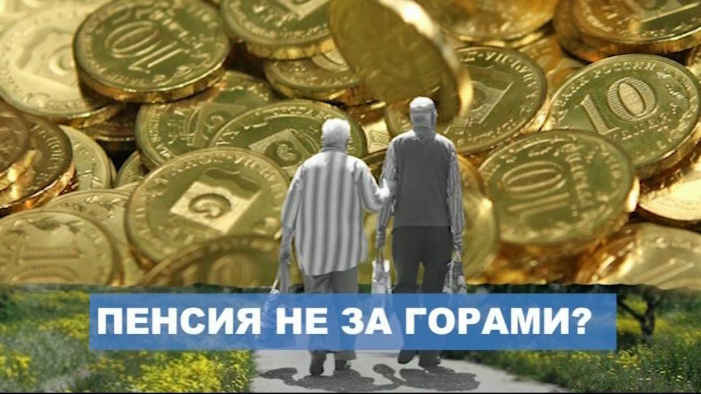 Региональное отделение «Единой России» выступило за широкое общественное обсуждение пенсионной реформы